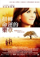 The Good Lie - Taiwanese Movie Poster (xs thumbnail)