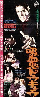 Dracula - Japanese Movie Poster (xs thumbnail)