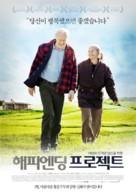 Still Mine - South Korean Movie Poster (xs thumbnail)