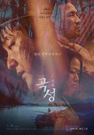 Gokseong - South Korean Movie Poster (xs thumbnail)
