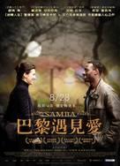 Samba - Taiwanese Movie Poster (xs thumbnail)