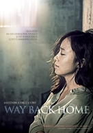 Way Back Home - South Korean Movie Poster (xs thumbnail)