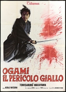Kozure Ôkami: Sanzu no kawa no ubaguruma - Italian Movie Poster (xs thumbnail)