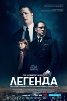 Legend - Russian Movie Poster (xs thumbnail)