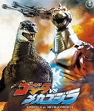 Gojira VS Mekagojira - Japanese Blu-Ray cover (xs thumbnail)