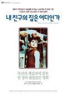 Khane-ye doust kodjast? - South Korean Movie Poster (xs thumbnail)