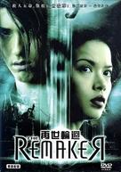 Kon raruek chat - Hong Kong Movie Cover (xs thumbnail)