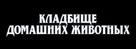 Pet Sematary - Russian Logo (xs thumbnail)