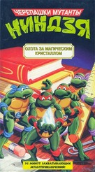 """Teenage Mutant Ninja Turtles"" - Russian Movie Cover (xs thumbnail)"