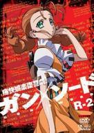 """Gun x Sword"" - Japanese Movie Cover (xs thumbnail)"
