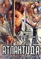 """Atlantida"" - Russian Movie Cover (xs thumbnail)"