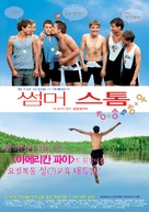 Sommersturm - South Korean Movie Poster (xs thumbnail)