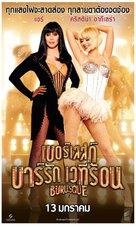 Burlesque - Thai Movie Poster (xs thumbnail)