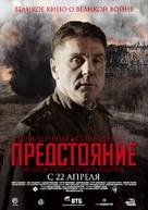 Utomlyonnye solntsem 2 - Russian Movie Poster (xs thumbnail)