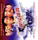 Kap sze moon yat goh gei kooi - Chinese Movie Poster (xs thumbnail)