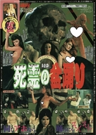 Orgy of the Dead - Japanese Movie Poster (xs thumbnail)