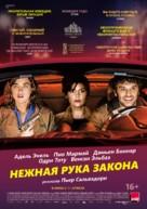 En liberté - Russian Movie Poster (xs thumbnail)