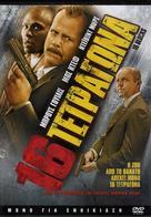 16 Blocks - Greek Movie Cover (xs thumbnail)