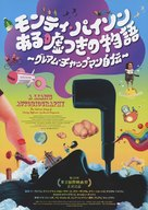 A Liar's Autobiography - The Untrue Story of Monty Python's Graham Chapman - Japanese Movie Poster (xs thumbnail)