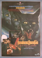 Tales from the Darkside: The Movie - Thai Movie Poster (xs thumbnail)
