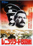 Blokada: Luzhskiy rubezh, Pulkovskiy meredian - Japanese Movie Poster (xs thumbnail)