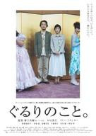 Gururi no koto - Japanese Movie Poster (xs thumbnail)