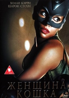 Catwoman - Russian Movie Cover (xs thumbnail)