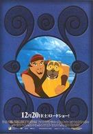 Sinbad: Legend of the Seven Seas - Japanese Movie Poster (xs thumbnail)