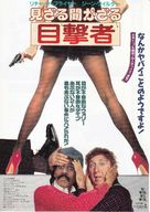 See No Evil, Hear No Evil - Japanese Movie Poster (xs thumbnail)
