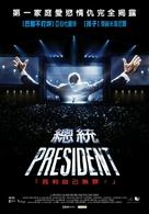 Président - Taiwanese poster (xs thumbnail)