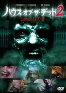 House Of The Dead 2 - Japanese DVD movie cover (xs thumbnail)