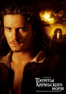 Pirates of the Caribbean: The Curse of the Black Pearl - Russian Movie Poster (xs thumbnail)