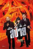 Spy - Thai Movie Poster (xs thumbnail)