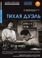 Shizukanaru ketto - Russian Movie Cover (xs thumbnail)