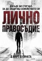 Death Wish - Bulgarian Movie Poster (xs thumbnail)