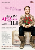 Lars and the Real Girl - South Korean Movie Poster (xs thumbnail)