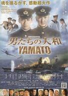 Otoko-tachi no Yamato - Japanese Movie Poster (xs thumbnail)