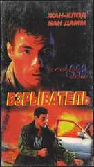 Knock Off - Russian Movie Cover (xs thumbnail)