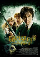 Harry Potter and the Chamber of Secrets - South Korean Movie Poster (xs thumbnail)