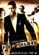RocknRolla - Russian Movie Cover (xs thumbnail)