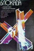 Blokada: Luzhskiy rubezh, Pulkovskiy meredian - Bulgarian Movie Poster (xs thumbnail)