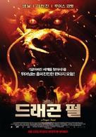 The Dragon Pearl - South Korean Movie Poster (xs thumbnail)
