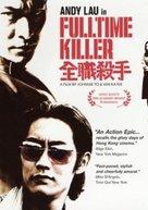 Fulltime Killer - Movie Cover (xs thumbnail)