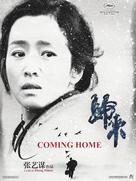Gui lai - French Movie Poster (xs thumbnail)