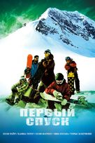 First Descent - Russian Movie Cover (xs thumbnail)