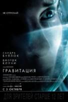 Gravity - Russian Movie Poster (xs thumbnail)