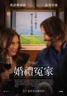 Destination Wedding - Taiwanese Movie Poster (xs thumbnail)