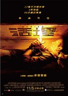 Buried - Taiwanese Movie Poster (xs thumbnail)