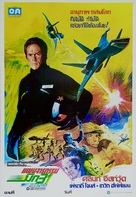 Firefox - Thai Movie Poster (xs thumbnail)