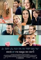 He's Just Not That Into You - Bulgarian Movie Poster (xs thumbnail)